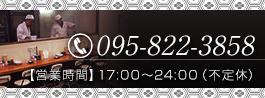 TEL.095-822-3858 【営業時間】17:00~24:00(不定休)